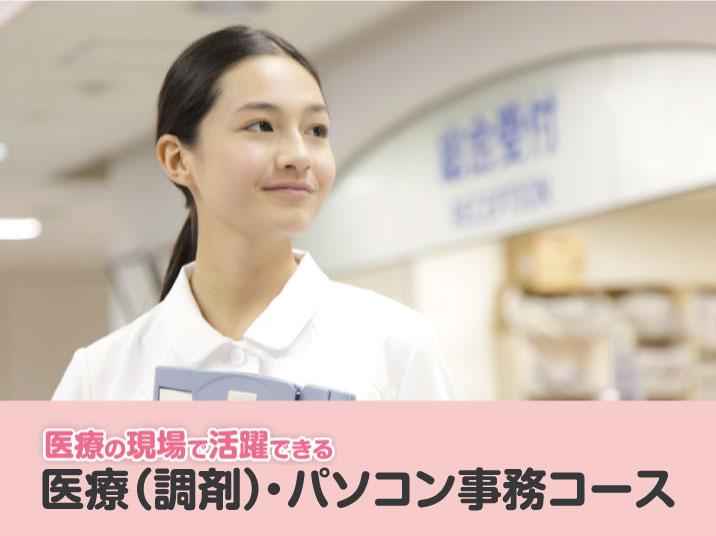 医療・調剤・パソコン事務コース