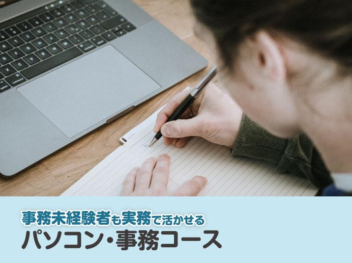 パソコン・事務コース