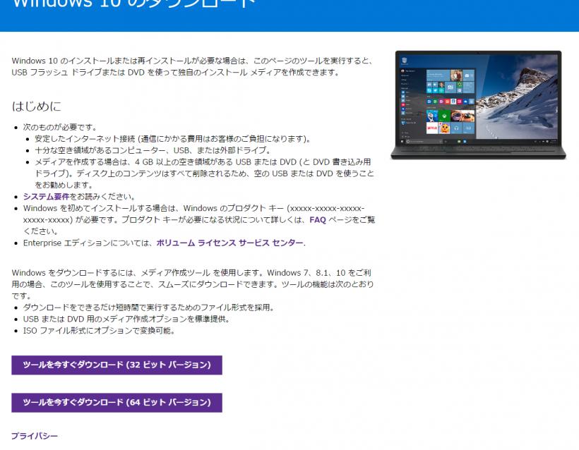 FireShot Capture - Windows 10 - http___www.microsoft.com_ja-jp_software-download_windows10