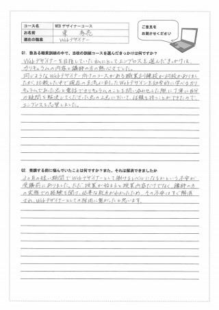 WEB-higashi1