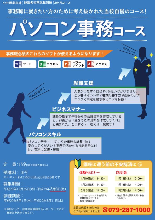 パソコン事務_02