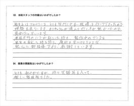 comment_takashima_02_b