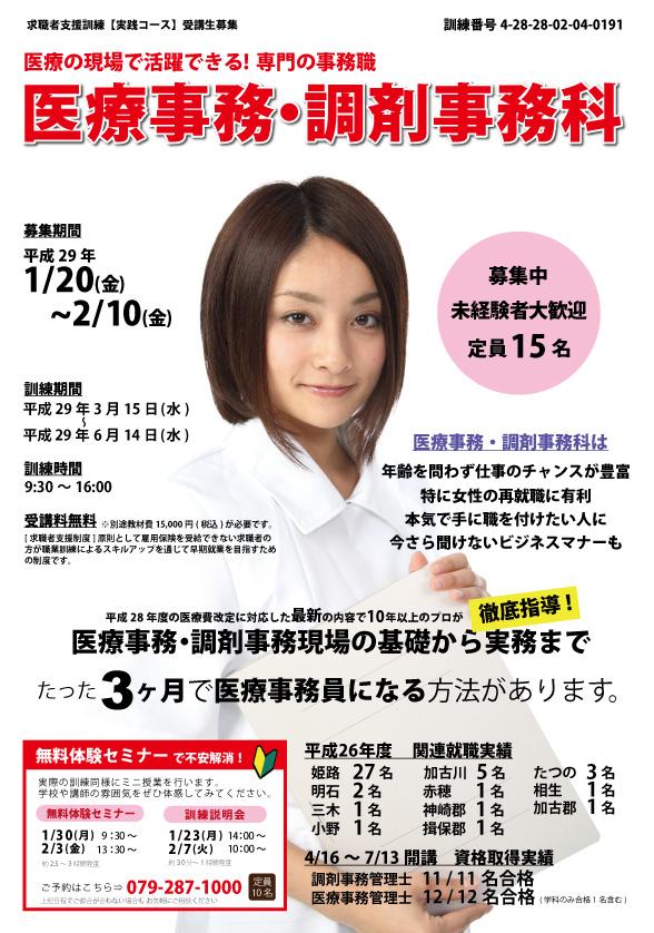 医療事務調剤事務科パンフレット(修正)_03