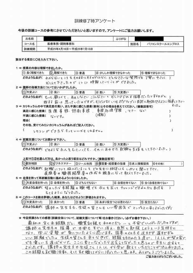 medical25_04_voice1
