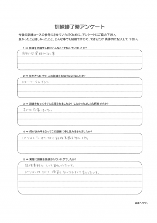 officekeiri2_2_1