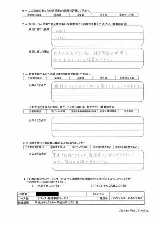 officekeiri2_6_2